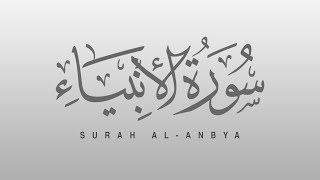 Surah AL ANBIA(The Prophets), ٱلْأَنْبِيَاء - Recitiation Of Holy Quran-Tilawat Surah Ambia-Surah 21
