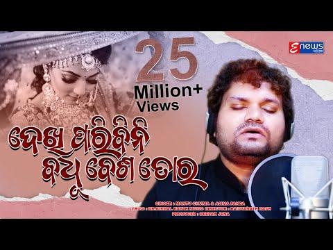 Dekhi Paribini Badhu Besa Tora - Odia New Sad Song - Humane Sagar - Manas Kumar - Studio Version