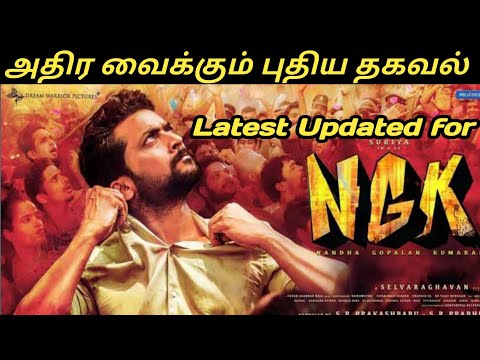 NGK Shocking Latest Update|| Surya || NGK