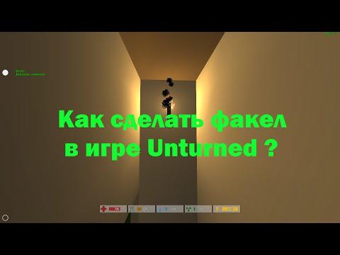Как сделать факел в игре unturned - Opalubka-Pekomo.ru