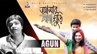 Agun - Amar Shada Ghuri | New Music Video 2017 | Sangeeta