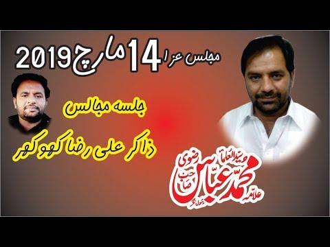 Zakir Muhammad Abbas | 14 March 2019 | Sahiwal Jalsa Zakir Ali Khokhar |