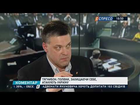 Олег Тягнибок про можливе майбутнє українсько-польських відносин