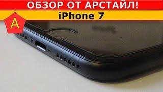 Честный обзор  iPhone 7 / Арстайл /
