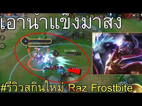 เสยยคางแตก! Raz สกินใหม่ นักมวยตกอับ รับจ้างส่งน้ำแข็งทั่วประเทศไทย   Rov: Frostbite