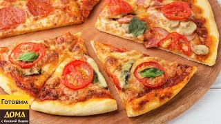 Пицца 3 начинки! 🍕🍕🍕 Тонкое Тесто как в пиццерии! Легкий рецепт!