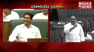 మాటకు మాట: Words War Between Acham Naidu Vs Perni Nani  | MAHAA NEWS