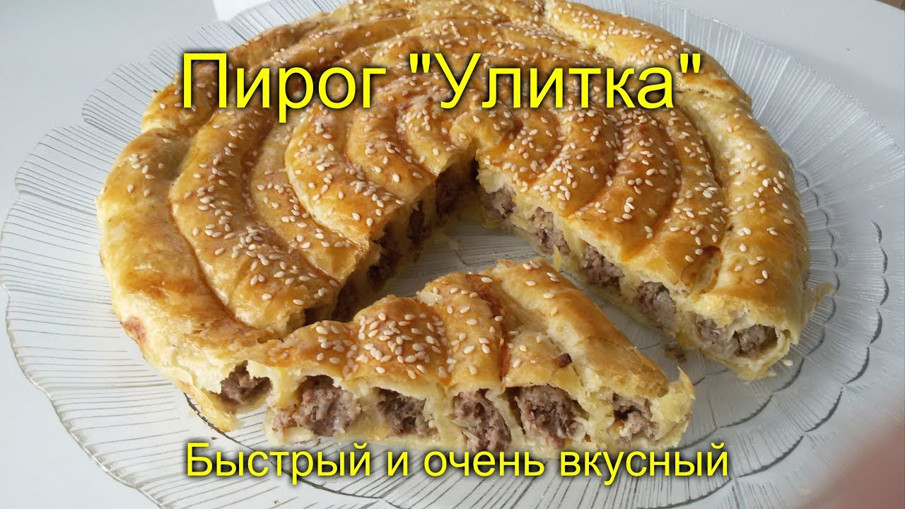 Пирог с картошкой и фаршем в духовке рецепт из слоеного теста