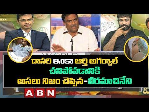 Veeramachaneni Ramakrishna sensational comments Dasari and Aarthi Agarwal | ABN Telugu