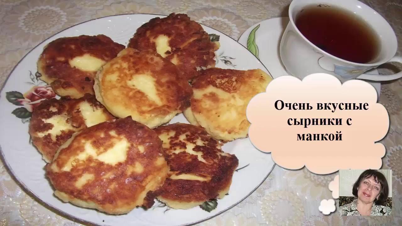 Сырники из творожного продукта с манкой рецепты пошагово