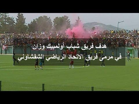 هدف شباب أولمبيك وزان في مرمى الاتحاد الرياضي الشفشاوني