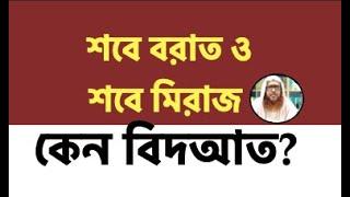 শবেবরাত্, শবেমিরাজ্, শবেকদর বেদাত্Shobe Miraj, Shobe Borat O Ojeefar Bidat mp4