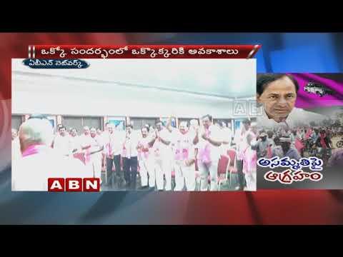 అసమ్మతి నేతలను పట్టించుకోకండి | CM KCR Angry On Upset Leaders | ABN Telugu