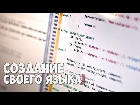 Как создать свой язык программирования?