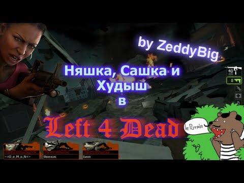 Няшка, Сашка и Худыш в Left 4 Dead 2