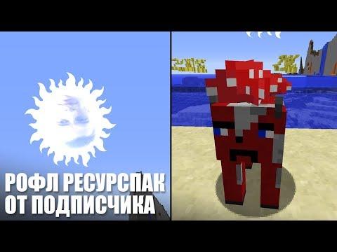 Рофл ресурспак от подписчика! Обзор Minecraft Zak Edition!