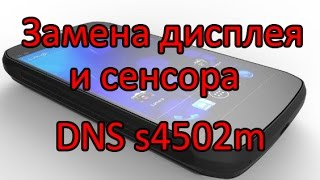 Замена дисплея и сенсора DNS s4502m, 4502 (Innos D9, Highscreen Boost)\ Display Replacement Innos D9