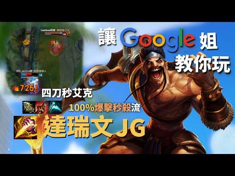 讓Google姐教你玩JG 100%爆擊達瑞文 4刀秒艾克!超高傷害嚇傻對面! 英雄聯盟教學