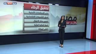 مؤتمر شرم الشيخ واقتصاد مصر
