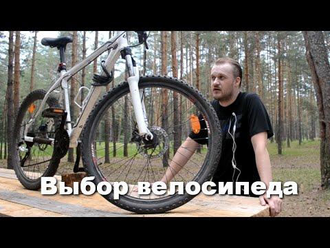 Как выбрать бюджетный велосипед.