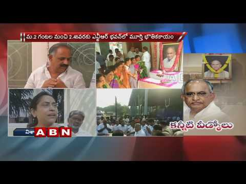 GITAM University Director MVVS Murthy Last Rites Today | ABN Telugu