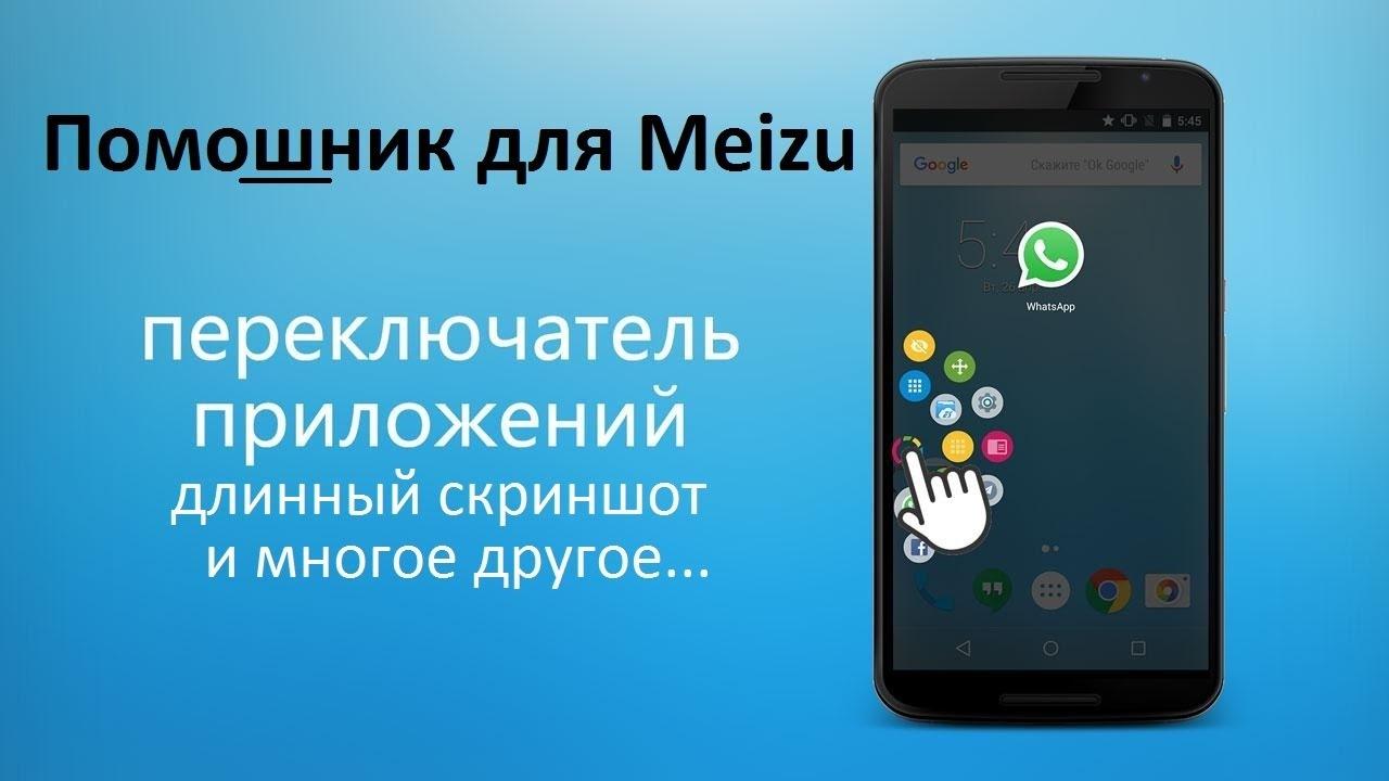 Как meizu сделать скриншот