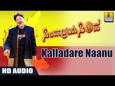 Kalladare Naanu - Simhardiya Simha Hd Audio Feat. Sahasa Simha Dr Vishnuvardhan video