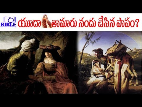 యూదా తామారు నందు చేసిన పాపం  Sin of Judah with Tamar   #Bible_Unknown_Facts_Telugu