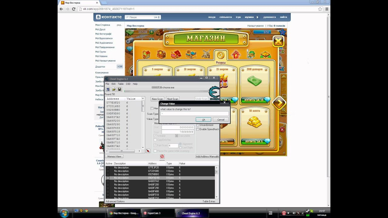 Уроки для cheat engine 6 3 30 фотография