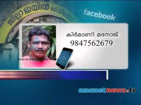 TP murder case accused Kirmani Manoj used same number to TP  Murder collusion Part 1