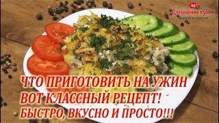 Что приготовить на ужин?  Вот классный рецепт!  Быстро, просто и вкусно!