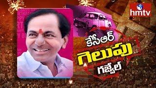 KCR Won in Gajwel - Telangana Assembly Election Results 2018 - hmtv - netivaarthalu.com
