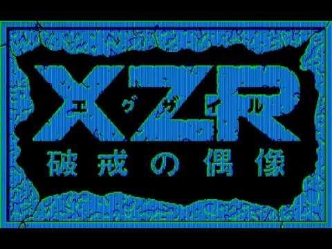 [PC-88] XZR -エグザイル 破壊の偶像- 店頭デモ他