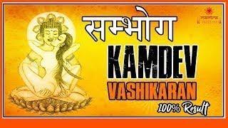 Sambhog Kamdev Vashikaran Mantra || सम्भोग मंत्र से प्यार पाना आसान ||