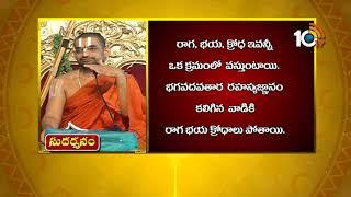 శ్రీశ్రీశ్రీ త్రిదండి చినజీయర్ స్వామీ భగవద్గీత ప్రవచనాలు | Sudharshanam | Episode-14