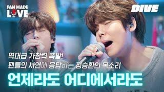 Download 지친 팬들을 위해 정승환이 부르는 이 멜로디🍃   정승환(Jung Seung Hwan) - 언제라도 어디에서라도   [Fan-made LIVE] Mp3/Mp4