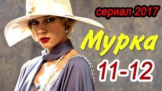 Мурка 11,12 серия Русский криминальный сериал о бандитской Одессе 20-х годов #анонс Наше кино