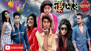 Dustu Meye trailer ll New short film