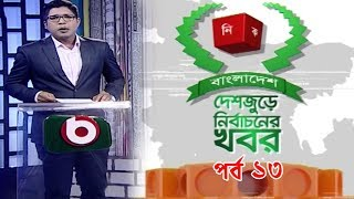 দেশজুড়ে নির্বাচন | Deshjure Nirbachon Ep 13 | National Election 2018 Discussion | Talk Show