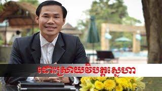 ដោះស្រាយវិបត្តិស្នេហា, ឃីម សុខហេង - Khim Sokheng - Learning for Success