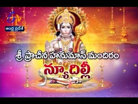 Teerthayatra - Sri Pracheen Hanuman Mandir - Delhi - 20th December 2015 - తీర్థయాత్ర – Full Episode