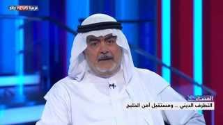 التطرف الديني.. ومستقبل أمن الخليج