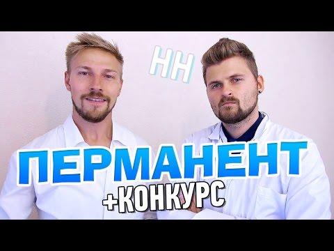 Научные Нубы - Перманент + КОНКУРС на велик!