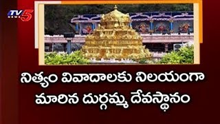 Cold War Between EO And Governing Council Of Bezawada Kanaka Durga Temple | TV5