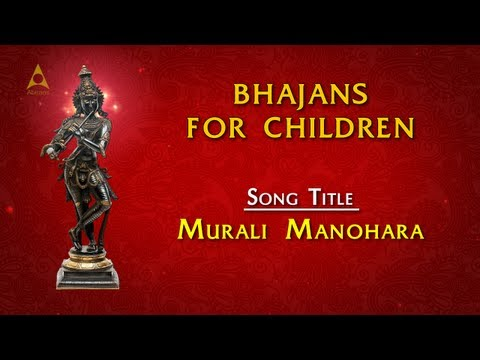 Bhajans For Children - Murali Manohara Full Songs With Lyrics