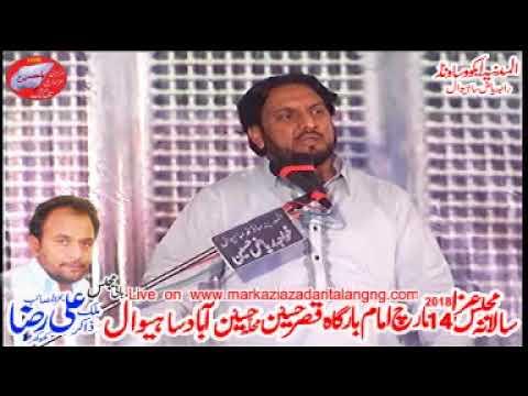 zakir syed iqbal shah 14 March jalsa zakir ali raza khokkar 2018