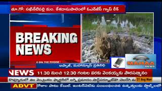 Gas Leak at ONGC well in East Godavari
