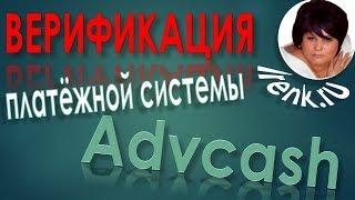 Platincoin Верификация в платёжной системе Advcash  Ирина Кириковская Платинкоин