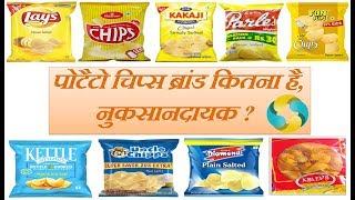 Which Is The Best Potato Chips Brand In India? || SABSE ACHHA ALOO CIPS BRAND KAUN SA HAI?