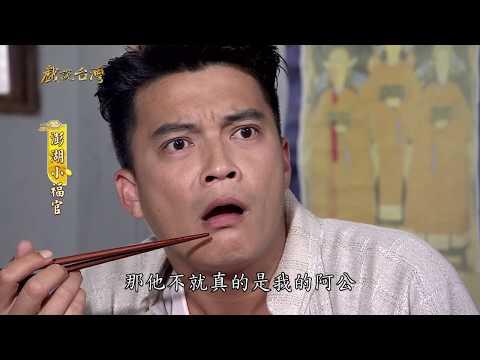 台劇-戲說台灣-澎湖小福官-EP 02